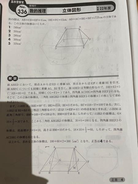 数的処理 立体図形について △BIJの面積が30になることは解ったんですが、 ここからAHGBIJの体積は、30×6=180となる。 と、なっているんですが、この6とは何の6なのですか?