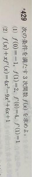 数学の質問です!!(2)の解き方教えて欲しいです