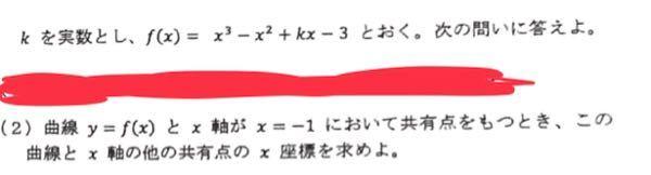 この、問題の(2)について質問なのですが、 f(-1)を代入してkを求めたあと、 f(x)=x3乗-x2乗-5x-3 となったところに微分して f'(x)=3x2乗-2x-5 でもう一つの共有点を求める方法では正しい解答とはならないのですが、 これがダメな理由を教えていただきたいです、、 どなたかご教授お願いいたします、、