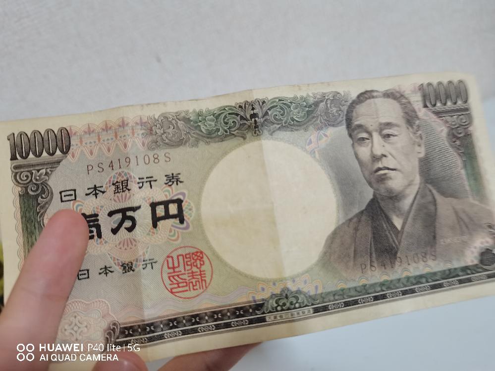 全体が緑っぽい1万円に1万円以上の価値はありますか?
