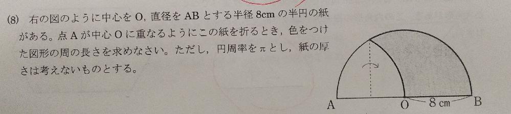 答えは(8π+8)㎝なんですけど解き方が分からないので誰か教えてください!お願いします。