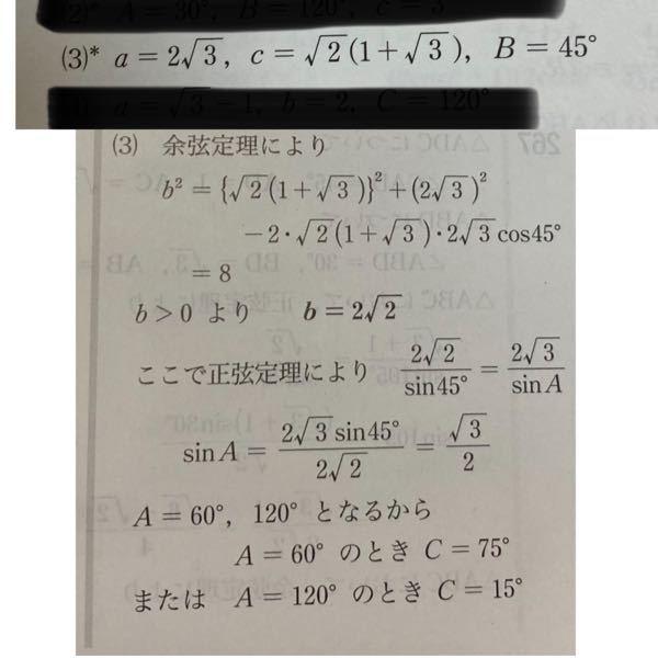 数学I 図形と計量 画像の問題において、まずbの値を出すのはいいんですけどその次にAを出すかCを出すか迷いますよね。それで自分はCを選んで正弦定理でsinCを出そうとしたんですけど模範解答のとおりC=75°なので有名角じゃないからsinCから求めるのは無理じゃないですか。 質問なんですが、 この場合Aから求めるのが正解な訳で、今回のようにCから求めようとした人はCが出ないことを確認してAを求める、という二度手間をかけるしかないですよね? AかCかどちらが有名角かなんて言う見当はつけられないですよね? (画像が切れてますがこの後最大辺がcであることからA=120°は不適と判断されます。)