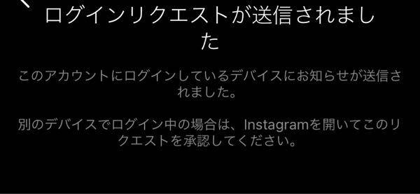 Instagramのことで質問です 自分のデバイスにログインしようとしているのに 何回ログインし直してもこの表示がでます… ログインするとさっきまでログインしていた自分のデバイスが ろぐあ...