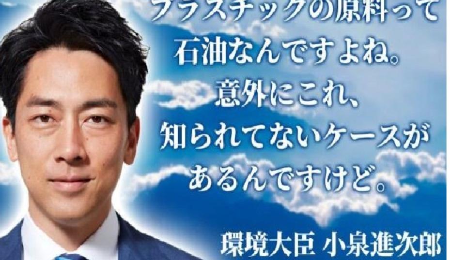 自民党総裁選が告示された。 河野太郎氏を支持する小泉進次郎環境相は17日の閣議後会見で、「いまのエネルギー基本計画では日本の産業は成り立たない」と主張する候補者の高市早苗氏に「ひっくり返すのであ...