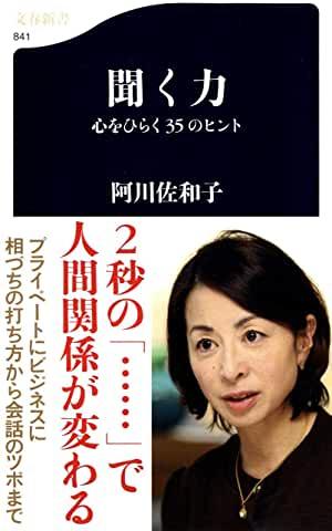 岸田文雄氏は「聞く力」をしきりに訴えていますが、元祖「聞く力」の 阿川佐和子さんはどう思っていますか?