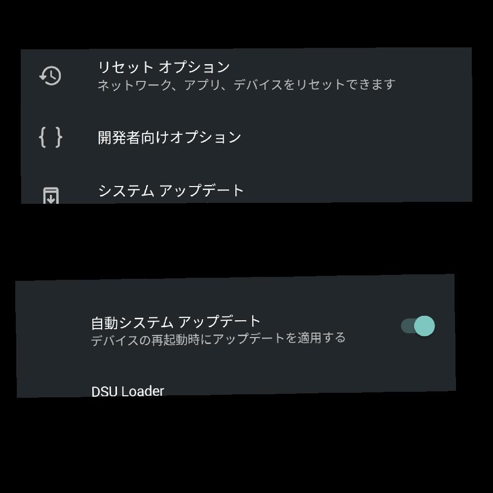 SoftBankのPixel5を使っています。 アプリの関係で中にはいってるos?システム?のアップデートをしたくないのですが、「開発者オプション」ってところから自動システムアップデートをオフにするだけでいいんですかね? 再起動時だけとかじゃなくて常にしたくないんですが……SoftBankのスマホってdocomoのみたいにソフトウェアの更新設定?出来るところがなくて、「開発者オプション」の下の「システムアップデート」を押しちゃうとそのままアプデ始まっちゃう認識です……