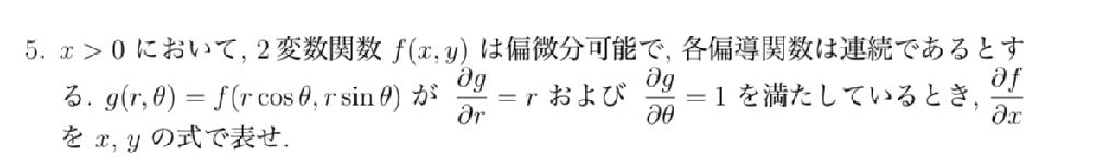 2変数関数の偏微分なのはわかりますが設定からして何から考えればいいかわかりません。お願い致します。
