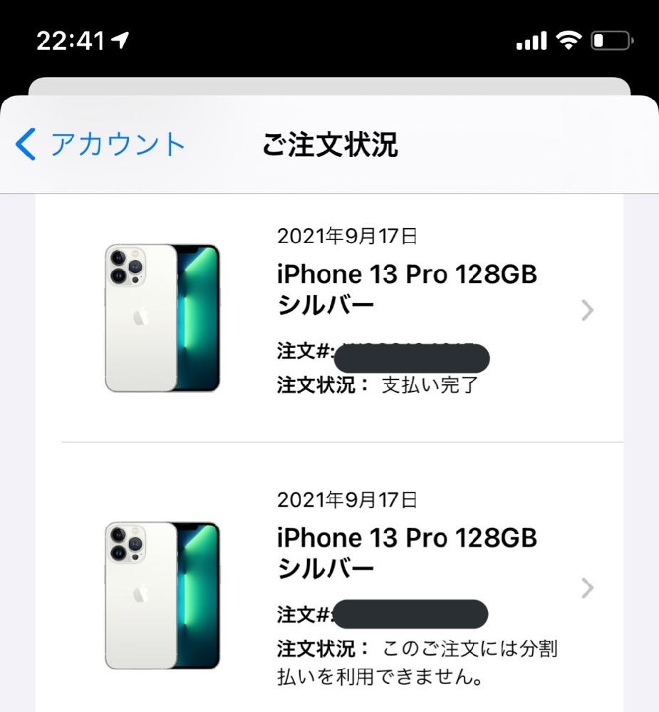 iPhone13をAppleストアで予約しました。 ペイディ後払い(分割払い)にしたのですが、間違えて二重注文してしまったようで、画像のようになっています。 キャンセルボタンがなくて困ってます ペイディの引き落とし口座の残高が現在は本体の値段以下の為引き落とされないだけなのか、保留中になっている方はキャンセル扱いになるのか、よくわかりません。 (説明下手ですみません)