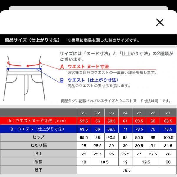 これってどういう事ですか?ヌード寸法と仕上がり寸法でなんで10センチも違うんですか?ウエスト60センチの場合は23位を買えばいいんですかね?