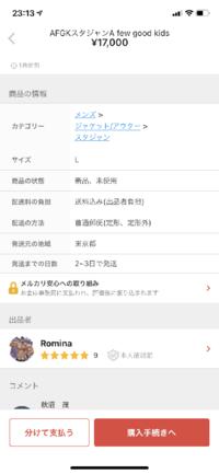 AFGKのスタジャンが1万3000円ほどで売っていました。 メルカリを見てたら、こんな人がいたんですが、この人の言ってることって本当なんですかね?中国のサイト見て見たら確かに安くなってたんですけどなんか怪しいんですよね笑 よろしくお願い致します。 https://www.mercari.com/jp/items/m36538208367/