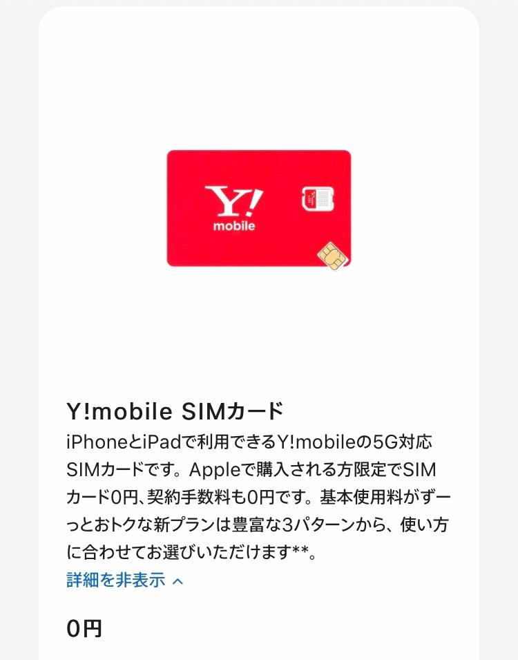 iPhoneの機種変更について。 現在使っているiPhone7から、新しくiPhone12に変えたいと思っております。 現在使用中のものは、数年前にsoftbankにて購入したiPhone7を、その後ymobileに乗り換えという形で、本体はそのままでymobileのsimに差し替えています。 新たにApple storeにてiPhone12を購入して、ymobileのsimで使いたいです。 Apple storeで、無料で5G対応のymobile sim を貰えるのですが、iPhone12をその新しいsimで使いたい場合、元々ymobileを利用しているのであれば、現在のymobile契約を終わらせて、新しく契約し直さなければならないのでしょうか?