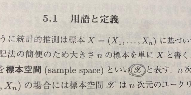 下記の画像、まるで囲っている 数学の記号なのですが、 なんと読めばいいのでしょうか?