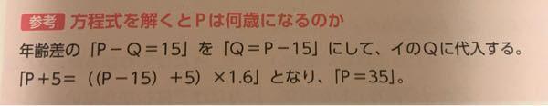 恥ずかしながら、久しぶりに方程式を解いていたのですがなぜ「P+5=((P-15)+5)×1.6」の式が「P=35」になるのか分かりません。 こちらの式の途中式を教えてくださる心優しい方、回答お待ちしております。