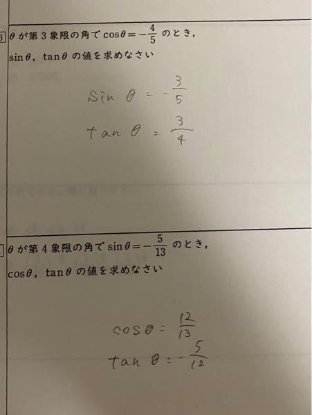 数学得意な方教えてください! 答えが配られず答えがあっているか分からないのですがどうでしょうか…もしまちがっていれば解説してくださると嬉しいです。
