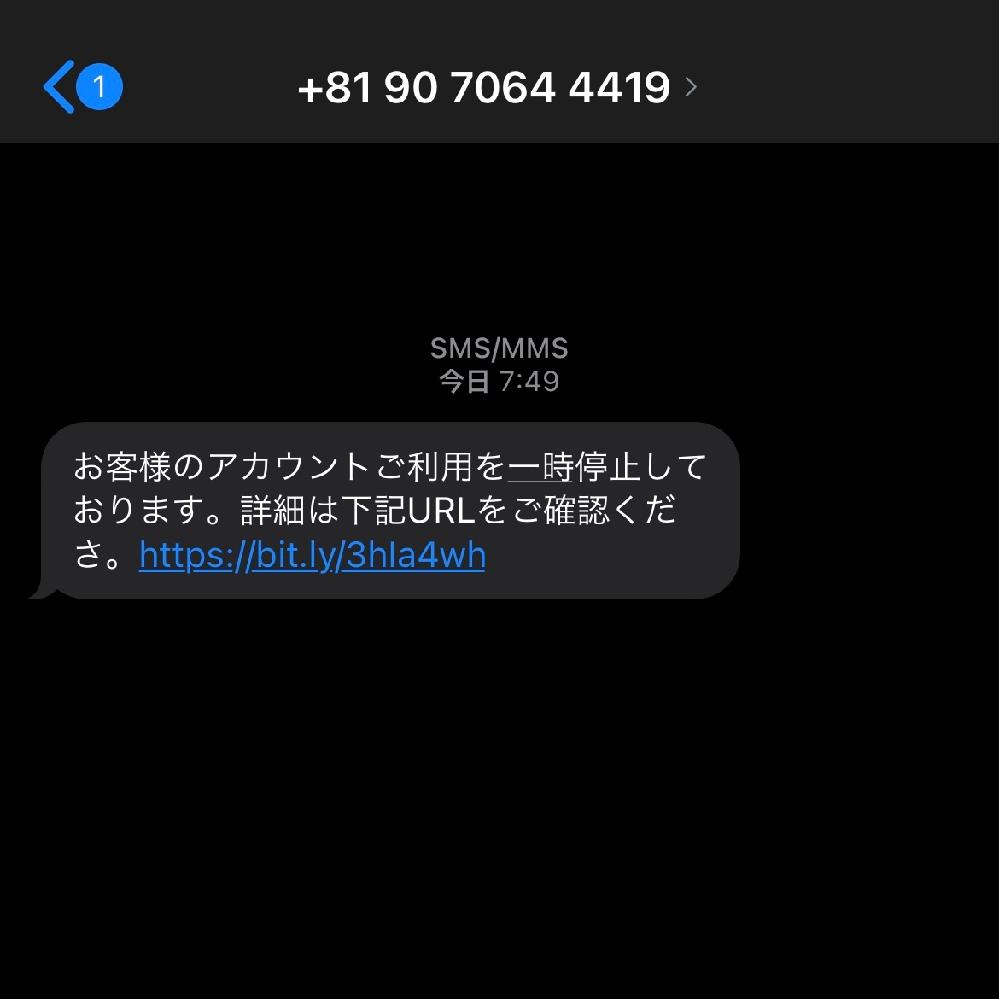 このメッセージ、消してはまた来てを繰り返しております。 安全なメッセージなのか知りたいです。 最後の文が「くださ。」で終わっているのがおかしいと思いました。