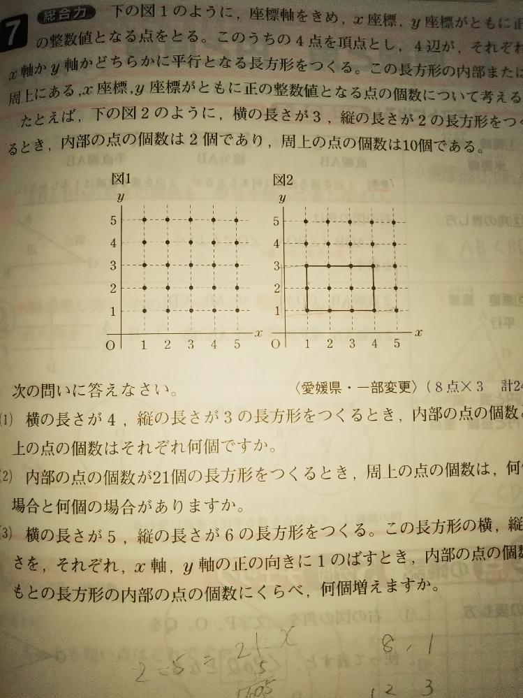 すみません。下記の2の問題が理解出来ません。 考え方や解き方を教えて頂けないでしょうか? 宜しくお願いします。