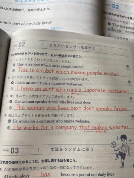 (4)のところでなぜ人のことを説明しているのにwhoではいけないのですか。 教えてください。