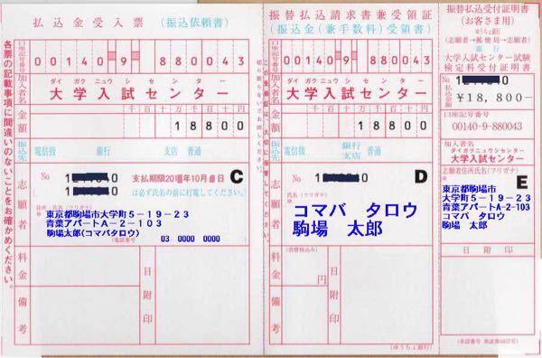 大学 共通テストについて 共通テストは、3科目以上18000円となってるいるのですが、この18000円だけで何校も受験できるのですか? 私は共通テスト利用で2校受けるつもりなのですが、仕組みがいまいちよくわからないです。1つ目の大学は、検定料17000円、2つ目の大学は16000円と書いてあります。 ひとつの大学につき18000円を支払うということでしょうか? 下の振込票は1枚しか貰ってないです。 料金についてよく教えて頂きたいですᐪᐤᐪ