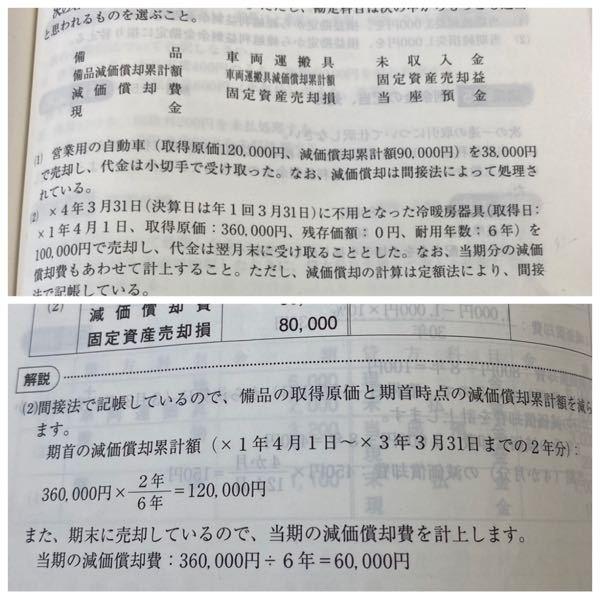 簿記の減価償却の問題です。写真の上側が問題文、下側が回答です。 減価償却累計額を求めるに当たって、回答では360000×2/6=120000と書かれています。 2/6の2は2年分の2らしいですが、なんで2年分なのですか? 問題文では、×4年3月31日に不要となった冷暖房器(所得日×1年4月1日)のものを売却してます。 3年分なのではないでしょうか? なんで2年分なのか分かりません。