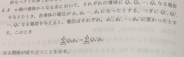 電磁気学について質問です。添付した画像の問題なのですが、参考書に答えが載っておらず、解き方が分かりません。どなたか教えていただけないでしょうか。