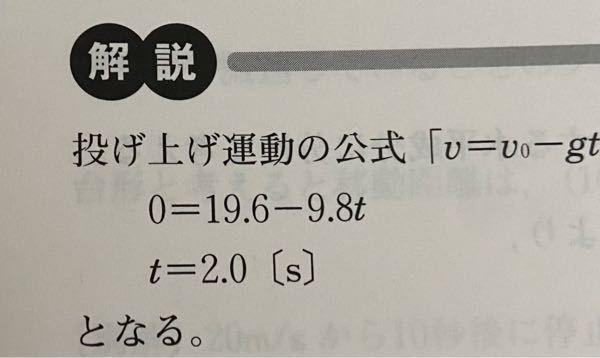 鉛直投げ上げ運動の問題で19.6-9.8tで2.0になるのですが 何故ですか?