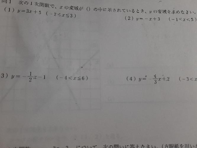2年生の1次関数変域の求め方を教えてほしいです (1)と(2)を教えてください。