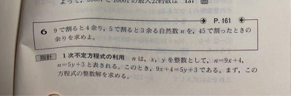 高校数A、整数の性質の質問です。途中までは出来たのですが、「9と5は互いに素であるからX-1は5の倍数」という部分がわかりません。わかる方解説お願いします。互いに素だと○の倍数だと決まっているのでしょうか?