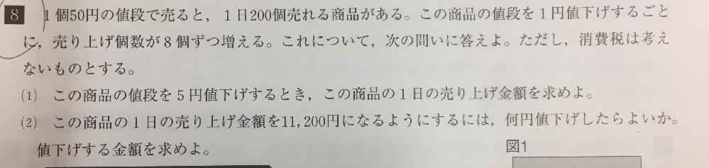 中3数学二次関数の利用の問題です。 この問題の(2)の解き方を教えて下さい。答えは、10円と15円らしいです。