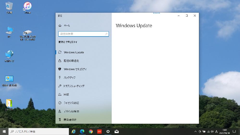 windows10Homeバージョン20H2を使っています。 3日位前からWindowsUpdate右画面がWindows Updateとのみ表示され、その下には何も表示されなくなり更新プログラムの確認ができない状態です。 解決策があればよろしくお願いします。 画面のバードコピーを添付します。