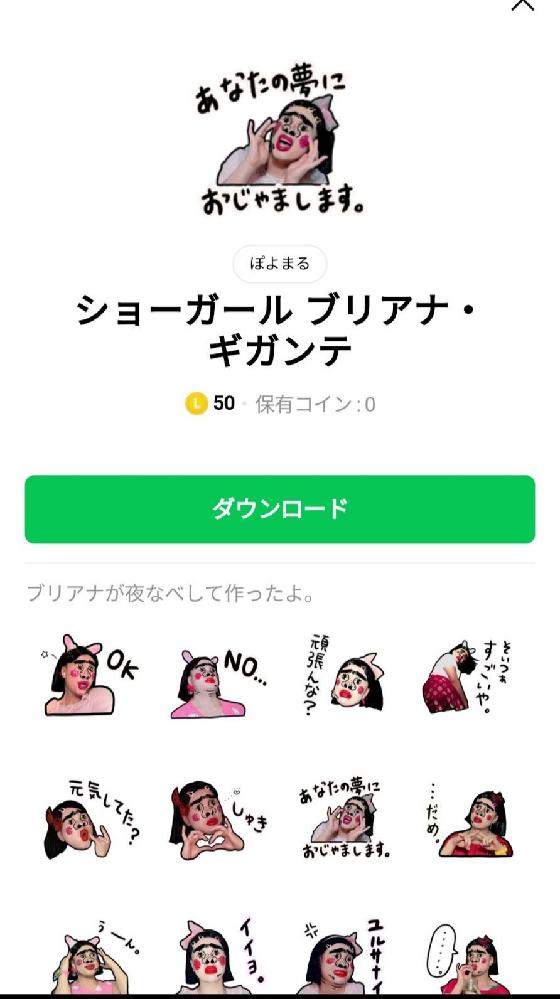 LINEスタンプをプレゼントされたのですが、50コインと表示されています ダウンロードするとお金がかかるということでしょうか?