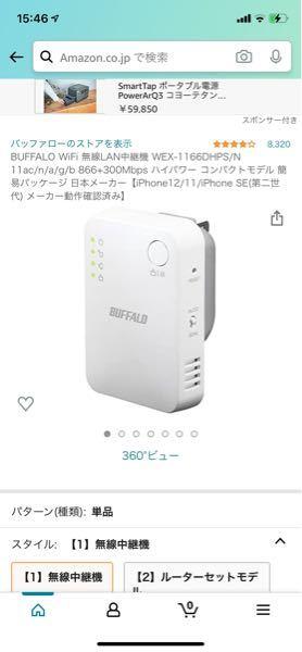 Wi-Fiの中継機の通信速度がここ最近、著しく低下しているのですが改善方法はありますか?一年前に購入したBuffaloのものです。スピードチェックをすると6mbpsとかで流石にありえないような数...
