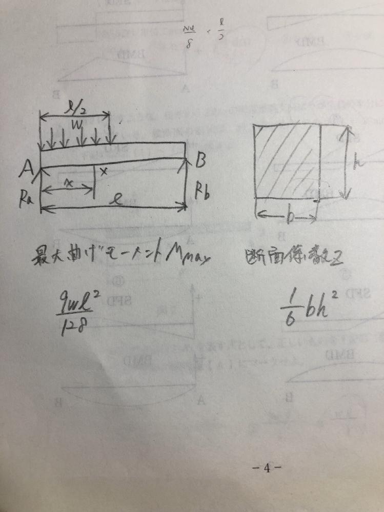 材料力学の問題です 針に作用する最大曲げ応力σmaxを求め方を教えてください 長さL=2.8mの両端単純支持ばりが全長の半分に分布荷重w=1.3kN/mです 横断面の形状は、b=30mm、h=...