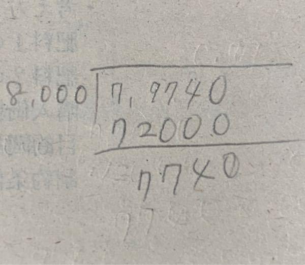 この筆算の答えが 0.9967…になるらしいですが 私が計算すると0.90…となってしまいます。 計算過程を写真のように書いて欲しいです。