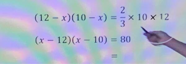 二次方程式の利用について 画像の式ですが、左辺に-1を掛けて(○-X)から(X-○)の形にしているみたいです。すると右辺80も-になるのではと思ったんですが、ならないのは何故ですか?