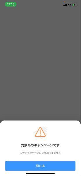 PayPayでの質問です 本人確認や銀行登録はしているのにこのように表示されしまいます。 なぜでしょうか? 招待したい人にも招待コードが送れません…