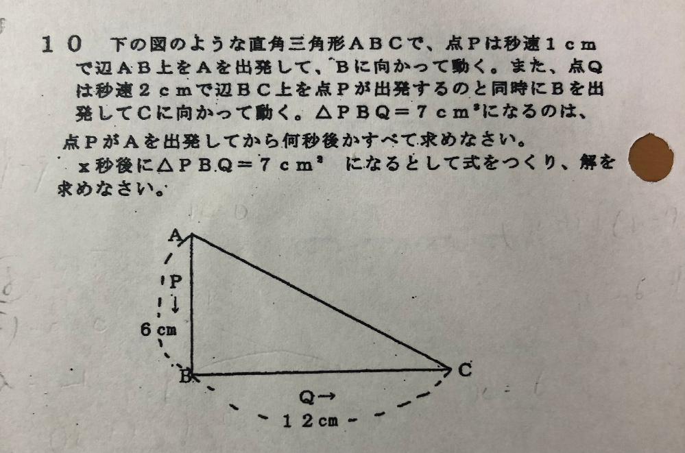 中3の二次方程式について質問です!! 二次方程式の利用の問題(下の写真のような)で、 0<x<6 と、0 ≦ x ≦ 6 だったら、どっちの表し方の表し方の方がいいのでしょうか? 親切な方、どうか教えてください(;;)