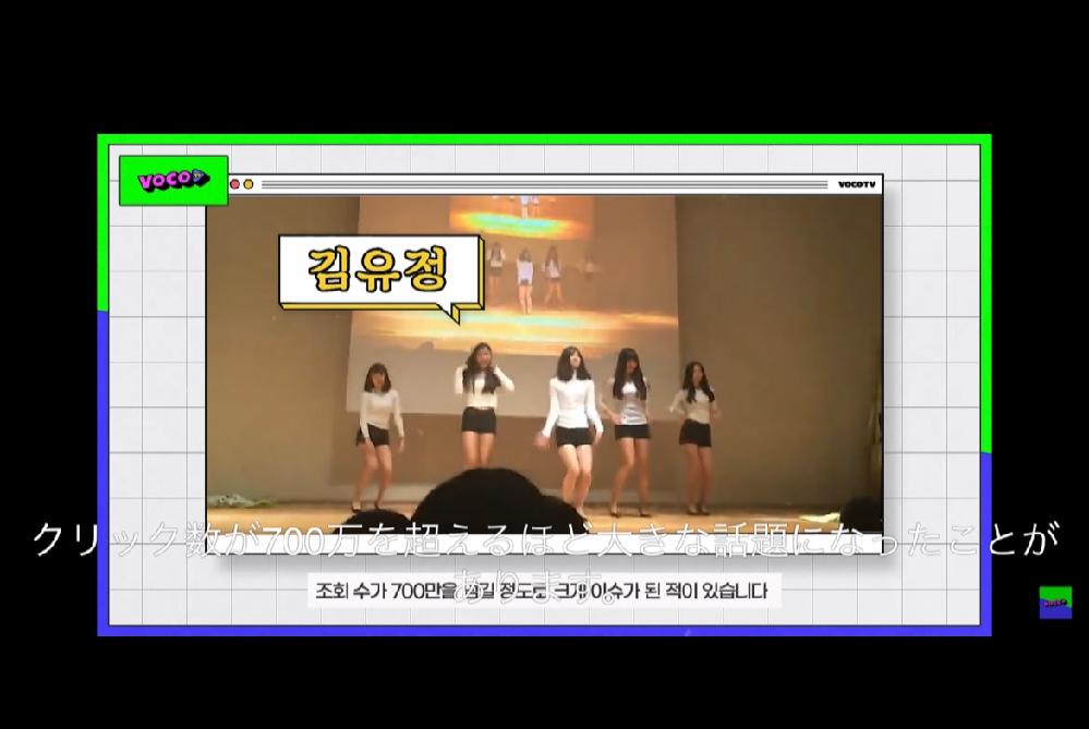 キムユジョンちゃんが高校の時に友達と踊ったこの動画をどこで見れるかわかる方いますか??