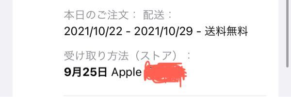 iPhone13の予約をAppleのアプリから行ってるのですが、これは店舗受け取り25日になってるのでしょうか?店舗の来店時間など選ぶ項目がないため配送になっているのかわかりづらいです。希望は店舗受け取りにしたいの ですがわかる方教えていただけませんか?