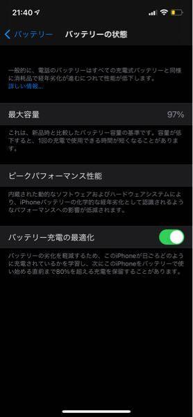 iPhone 12 proについて質問です。半年前の3月にiPhone12proを購入したばかりなのですがバッテリーの最大容量が97%になっています。バッテリー交換などをしてもらったほうがいいのでしょうか?