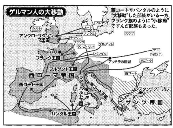 ゲルマン人の移動について説明している本の中にこの画像があったんですけど西ローマ帝国の中にフランク王国やブルグント王国などがあるのはなぜですか?