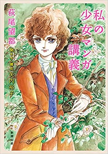 私の少女マンガ講義 萩尾望都による書籍について感想・レビューをお願いします。