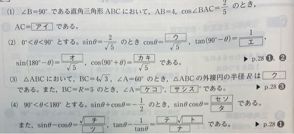 至急下の写真の数学の問題の[アイ]と[テトナ]解答解説をお願いします!