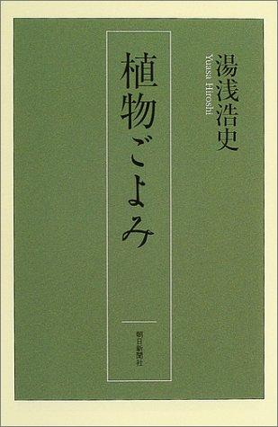 植物ごよみ 湯浅浩史による書籍について感想・レビューをお願いします。