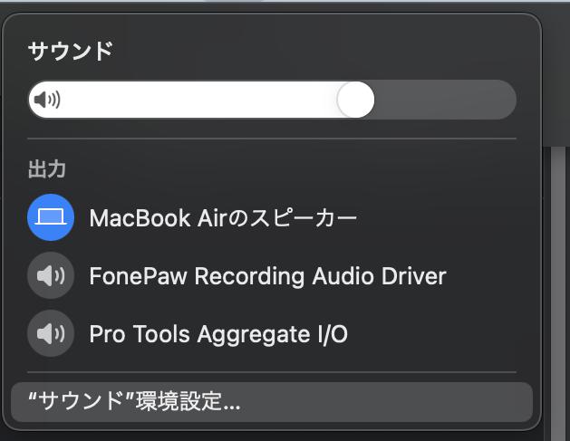 パソコンのmacに詳しい方に助けていただきたいです。 先日、Pro Toolsという音楽制作ソフトをダウンロードしたのですが、それをきっかけにサウンド出力の欄にPro Tools Aggregateというのが出てきました。 今はPro Toolsを使っておらず、ソフトの方はアンインストールしたのですが、未だにサウンド出力の選択画面にはPro Tools Aggregateが残ったままです。使わないサウンド出力がずっと残ってると邪魔なので消したいのですが、これは消すことはできないのでしょうか。 わかる方いましたらよろしくお願い致しますm(_ _)m