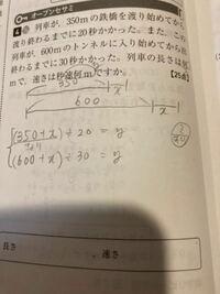 回答急募です!!!! この問題を解いたら画像のような式になりました。 ですが、答えには350+x=20y  600+x=30yと書いてありました 私の式は合っていますかね? 数学わかる人お願いしますm(_ _)mm(_ _)m