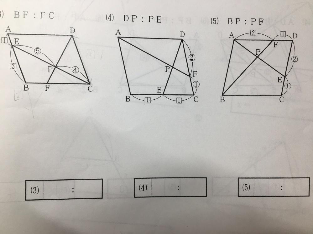 (5)の問題で、点Eを通り、線分BCに平行な線を引いて解くことは可能でしょうか? もし、可能なら解く過程はどうなるのでしょうか?