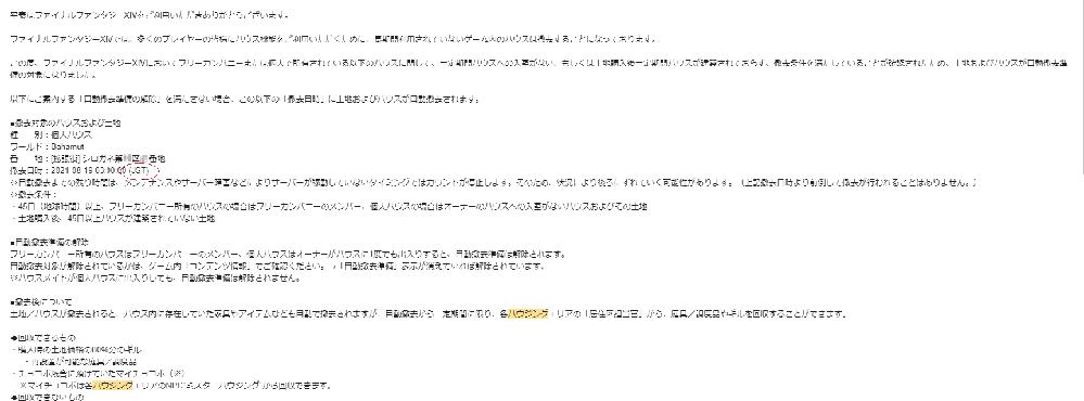 FF14で質問です。 ハウジングは45日間入らなければ撤去されますが、撤去の10日程前に撤去日時が記載されたメールが届きます。 画像赤丸で記載した撤去日時の(JST)とは何でしょうか。 画像の場合は日本時間8月19日午前3時に撤去されるという見方であっているのでしょうか。 以上お分かりの方ご教授くださいませ。