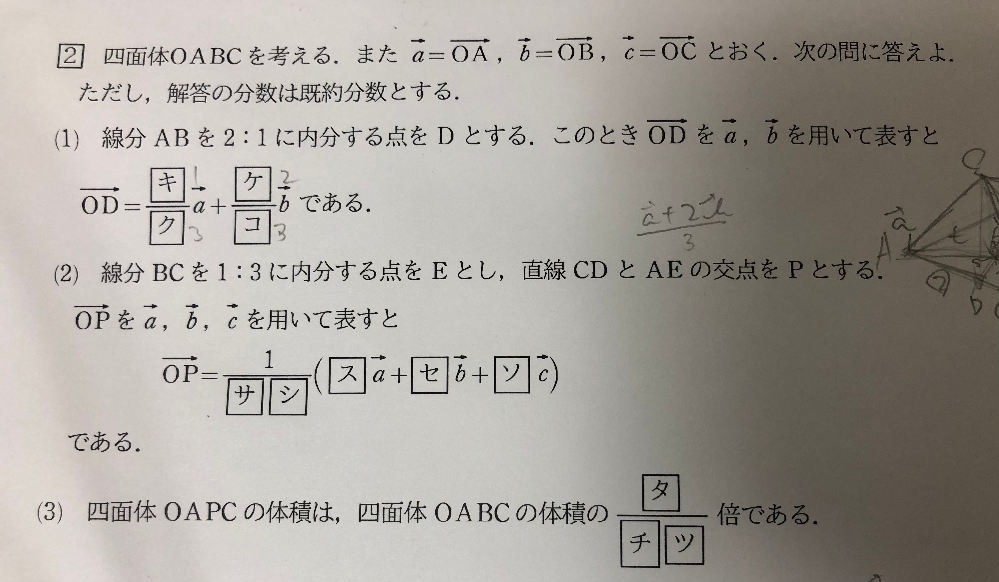 高校数学、ベクトルの問題です この問題の答えを教えてください