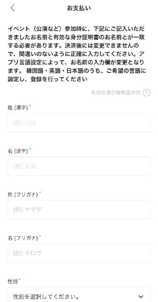 BTSのファンクラブの名前の登録についてどうか教えて頂きたいです。 昨日、BTS JAPAN OFFICIAL FUNCLUBの支払いを完了したのですが、最後にご注文者情報を入力する際、下の名前...