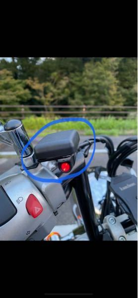 バイクの部品について教えてください。 バイクのハンドルについてる、このパーツは何のためについてるのでしょうか?名称も教えていただきたいです。車種はイントルーダークラシック400です。 よろしくお願いします。